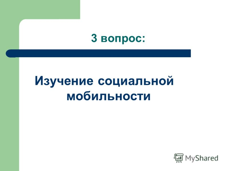 3 вопрос: Изучение социальной мобильности
