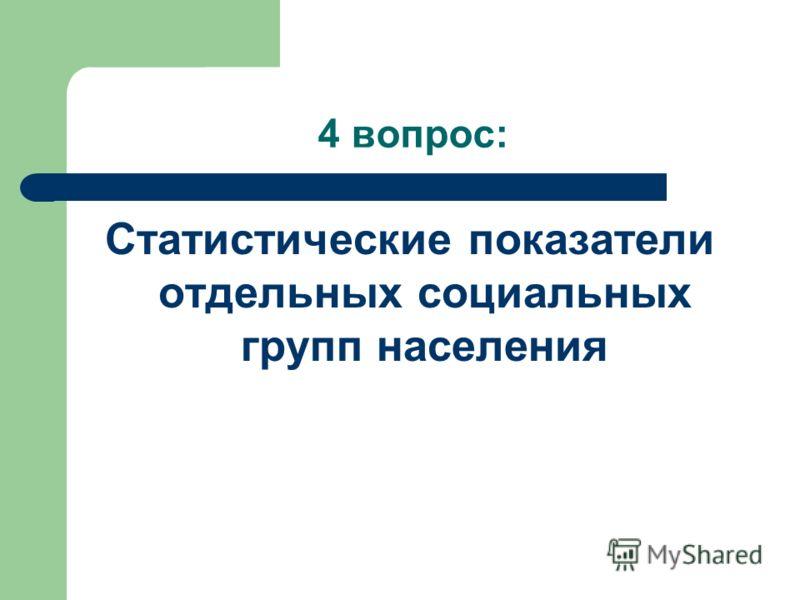 4 вопрос: Статистические показатели отдельных социальных групп населения