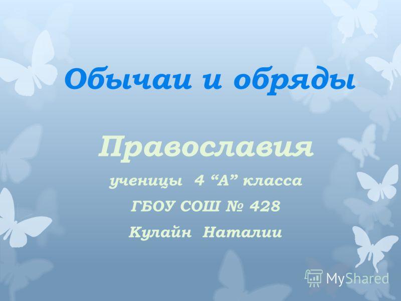 Обычаи и обряды Православия ученицы 4 A класса ГБОУ СОШ 428 Кулайн Наталии