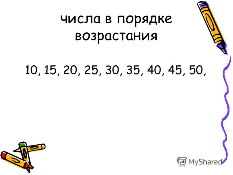 числа в порядке возрастания 10, 15, 20, 25, 30, 35, 40, 45, 50,