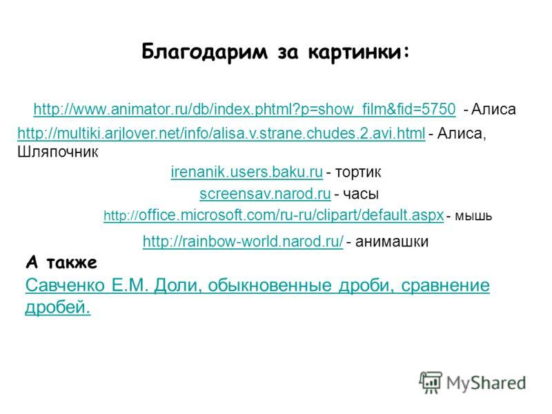 Благодарим за картинки: http://www.animator.ru/db/index.phtml?p=show_film&fid=5750http://www.animator.ru/db/index.phtml?p=show_film&fid=5750 - Алиса http://multiki.arjlover.net/info/alisa.v.strane.chudes.2.avi.htmlhttp://multiki.arjlover.net/info/ali