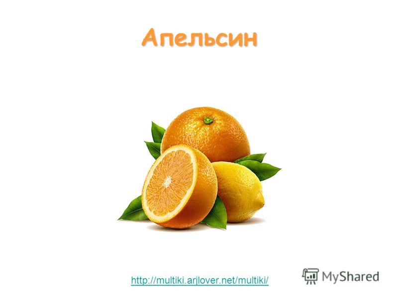 Апельсин http://multiki.arjlover.net/multiki/