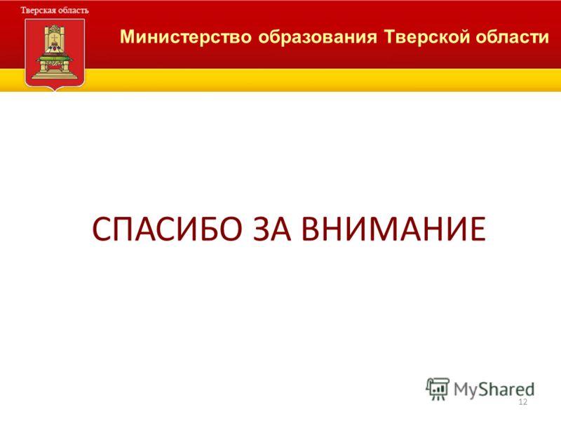с Министерство образования Тверской области СПАСИБО ЗА ВНИМАНИЕ 12