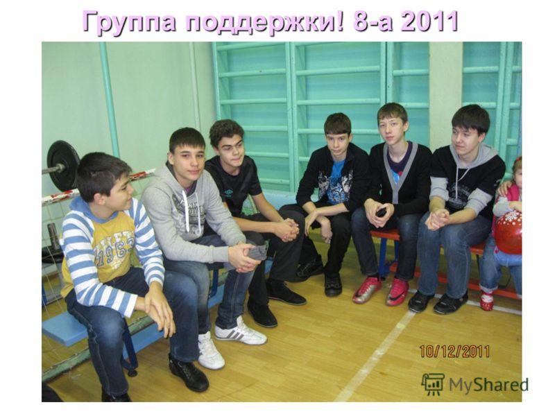 Группа поддержки! 8-а 2011