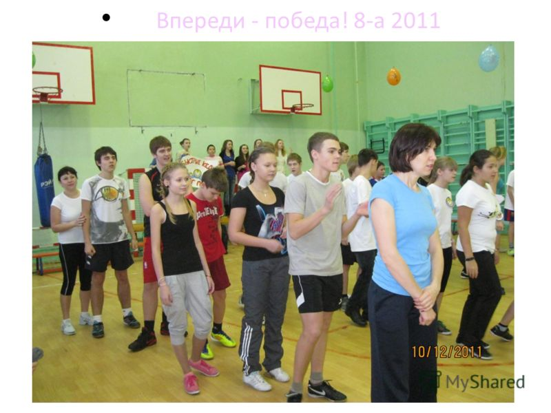 Впереди - победа! 8-а 2011