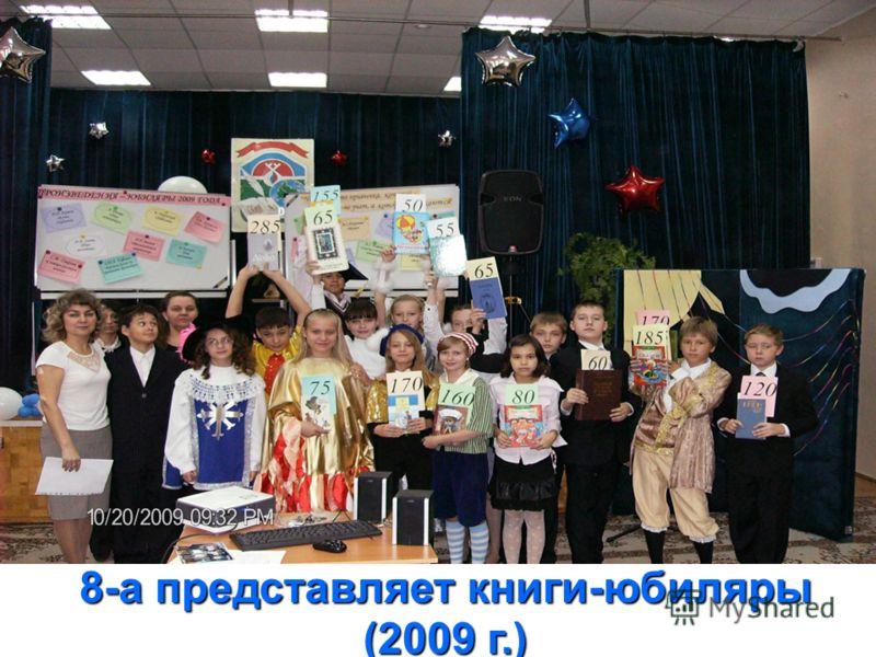 8-а представляет книги-юбиляры (2009 г.)