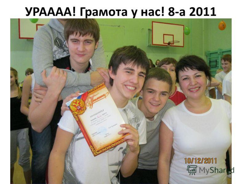 УРАААА! Грамота у нас! 8-а 2011