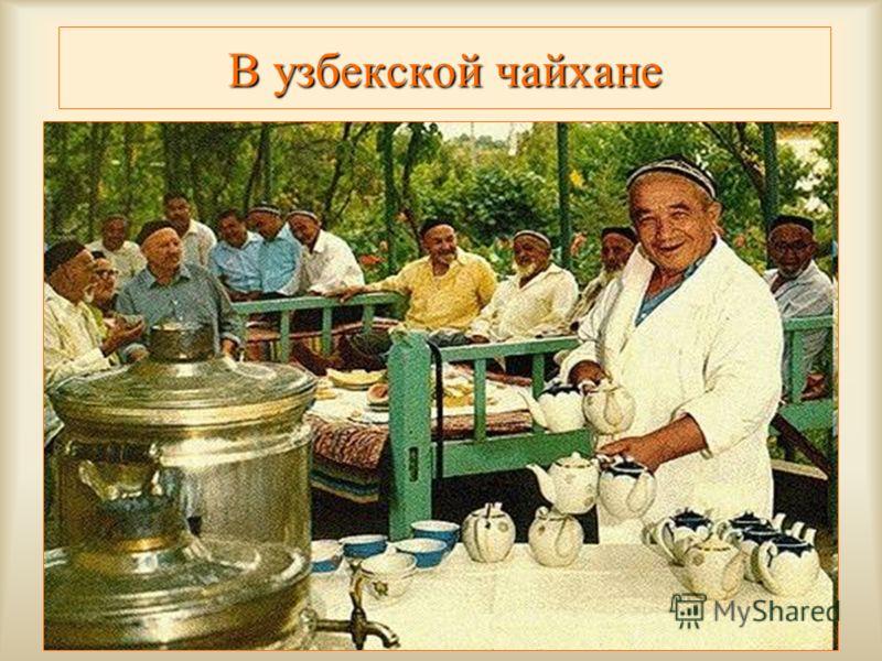В узбекской чайхане