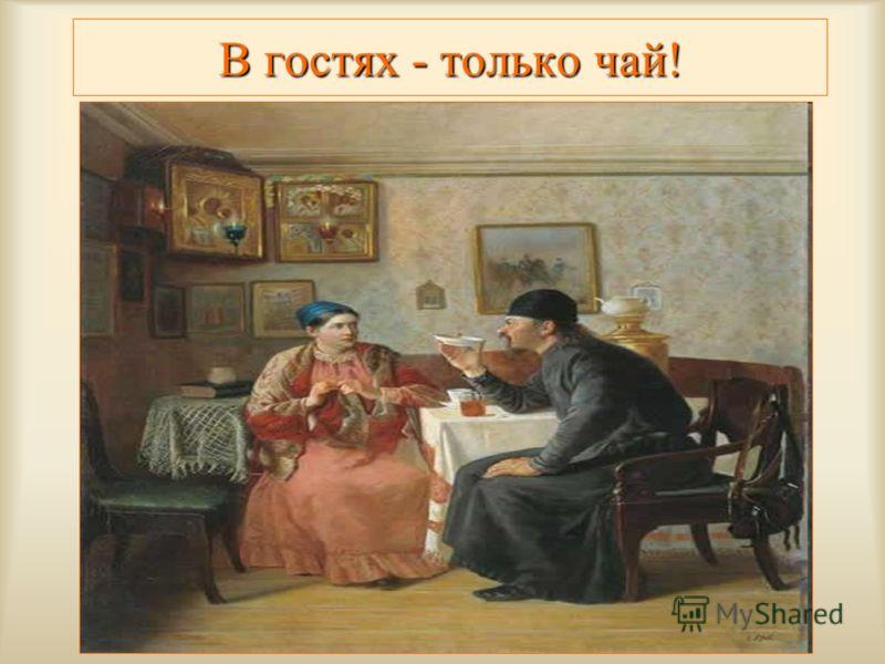 В гостях - только чай!