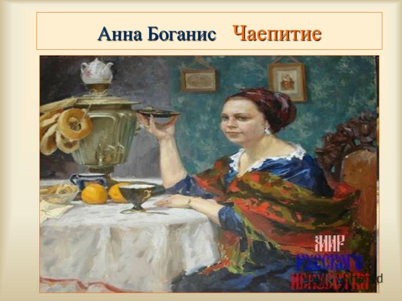 Анна Боганис Чаепитие