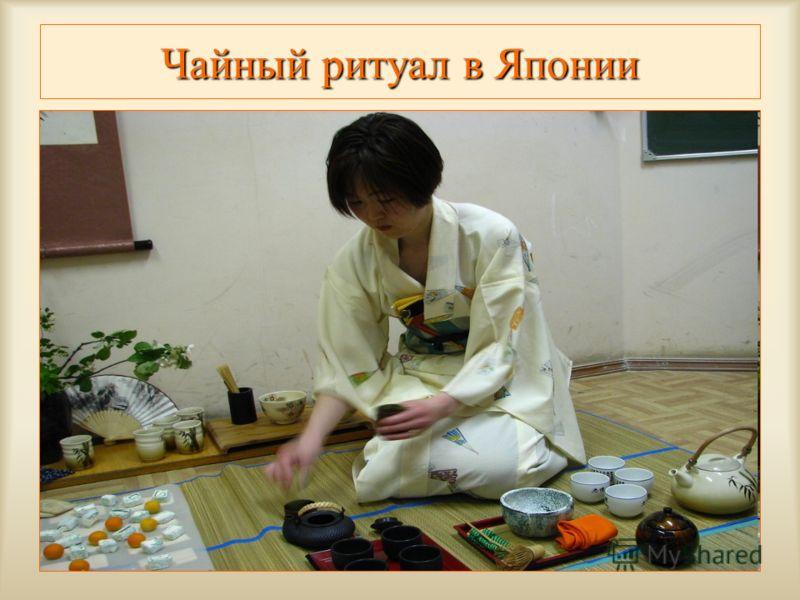 Чайный ритуал в Японии