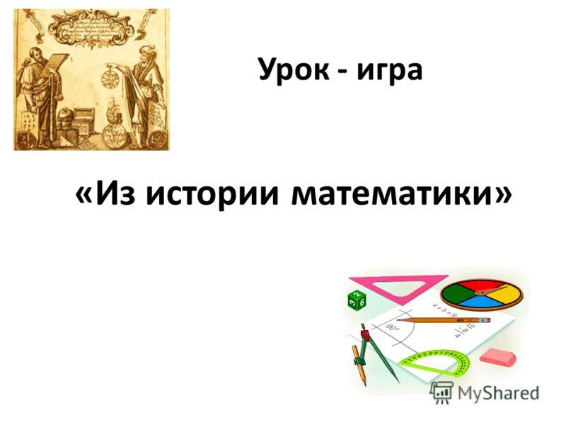 «Из истории математики» Урок - игра