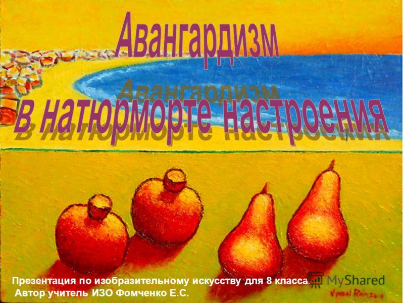Презентация по изобразительному искусству для 8 класса. Автор учитель ИЗО Фомченко Е.С.