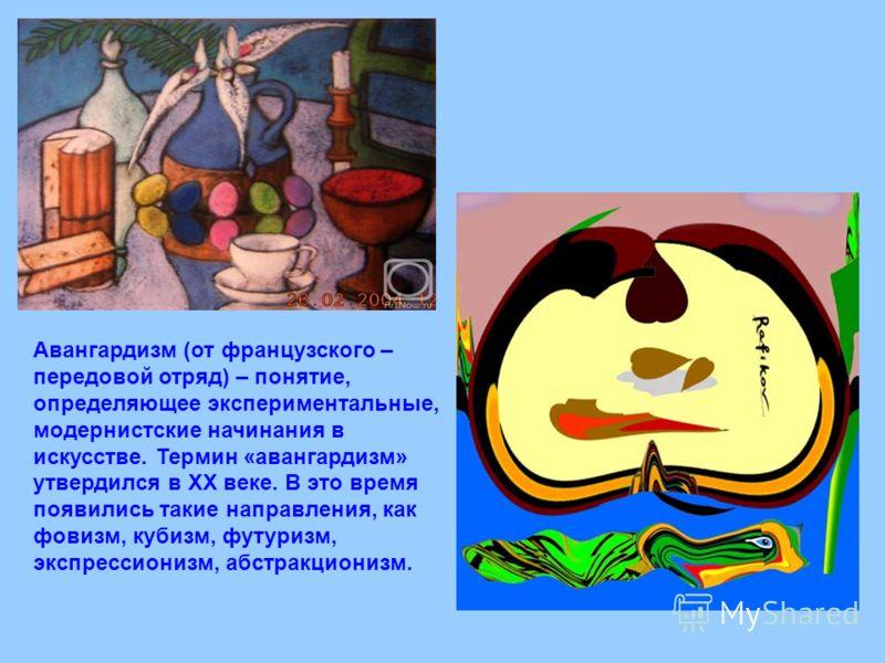 Авангардизм (от французского – передовой отряд) – понятие, определяющее экспериментальные, модернистские начинания в искусстве. Термин «авангардизм» утвердился в XX веке. В это время появились такие направления, как фовизм, кубизм, футуризм, экспресс