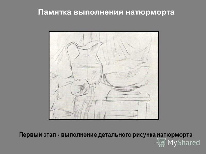 Первый этап - выполнение детального рисунка натюрморта Памятка выполнения натюрморта