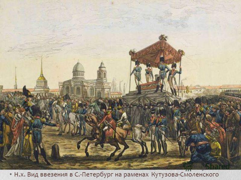 Н.х. Вид ввезения в С.-Петербург на раменах Кутузова-Смоленского