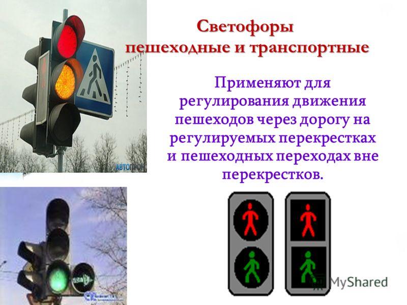 Светофоры пешеходные и транспортные пешеходные и транспортные Применяют для регулирования движения пешеходов через дорогу на регулируемых перекрестках