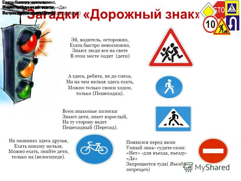 Загадки «<a href='http://www.myshared.ru/slide/194584/' title='дорожные знаки'>Дорожный знак</a>». 1. Эй, водитель, осторожно, Ехать быстро невозможно