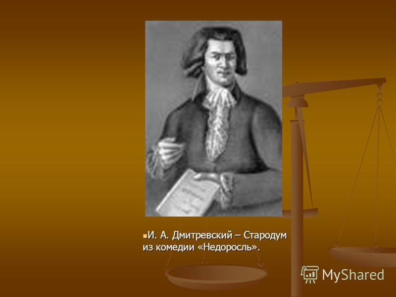 И. А. Дмитревский – Стародум из комедии «Недоросль». И. А. Дмитревский – Стародум из комедии «Недоросль».