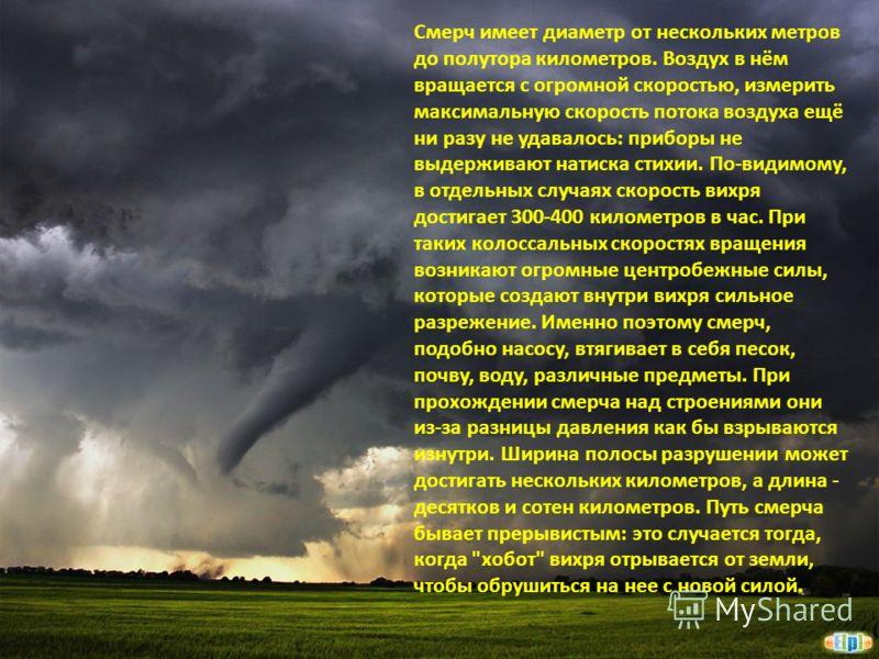 Русское слово смерч происходит от слова сумрак, поскольку смерчи появляются из чёрных грозовых облаков, застилающих небо... Выполнил ученик 8Б класса Трубицын сергей