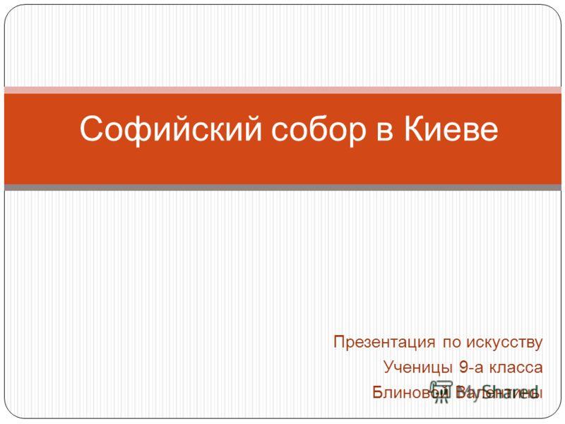 Софийский собор в Киеве Презентация по искусству Ученицы 9-а класса Блиновой Валентины