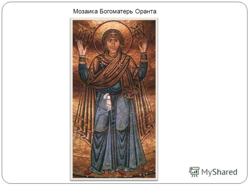 Мозаика Богоматерь Оранта