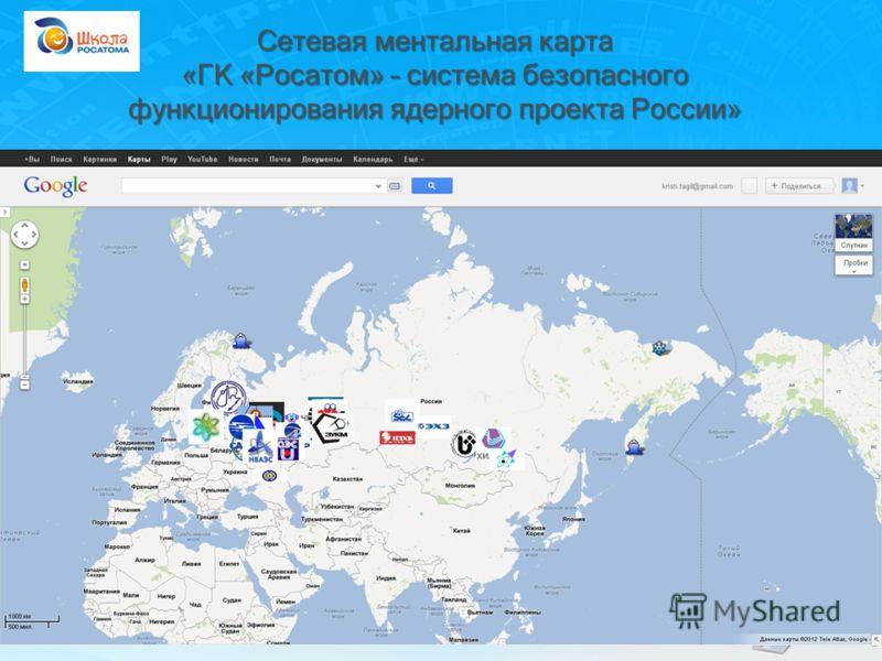 Сетевая ментальная карта «ГК «Росатом» – система безопасного функционирования ядерного проекта России»
