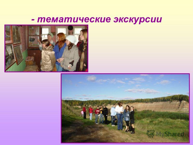 11 - тематические экскурсии