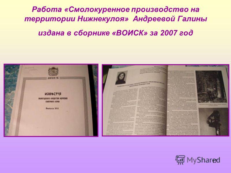 17 Работа «Смолокуренное производство на территории Нижнекулоя» Андреевой Галины издана в сборнике «ВОИСК» за 2007 год