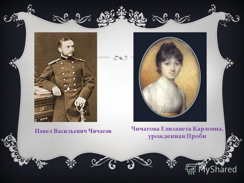 Чичагова Елизавета Карловна, урожденная Проби Павел Васильевич Чичагов