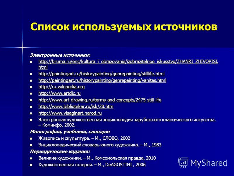 Список используемых источников Электронные источники: http://bruma.ru/enc/kultura_i_obrazovanie/izobrazitelnoe_iskusstvo/ZHANRI_ZHIVOPISI. html http://bruma.ru/enc/kultura_i_obrazovanie/izobrazitelnoe_iskusstvo/ZHANRI_ZHIVOPISI. html http://bruma.ru/