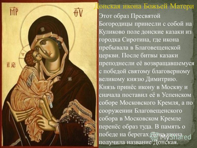 Этот образ Пресвятой Богородицы принесли с собой на Куликово поле донские казаки из городка Сиротина, где икона пребывала в Благовещенской церкви. После битвы казаки преподнесли её возвращавшемуся с победой святому благоверному великому князю Димитри