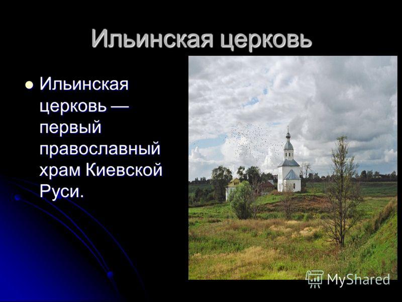 Ильинская церковь Ильинская церковь первый православный храм Киевской Руси. Ильинская церковь первый православный храм Киевской Руси.