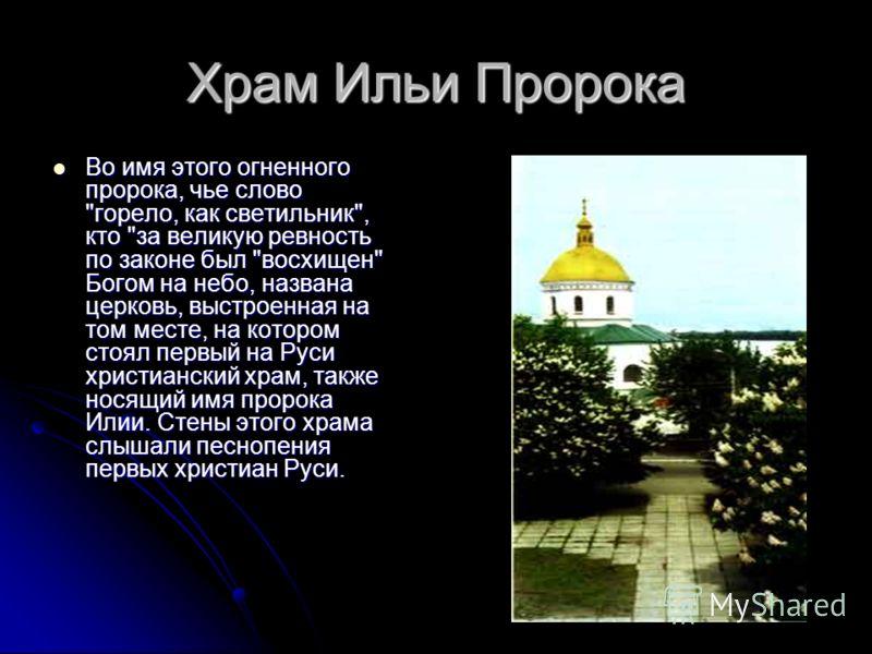 Храм Ильи Пророка Во имя этого огненного пророка, чье слово