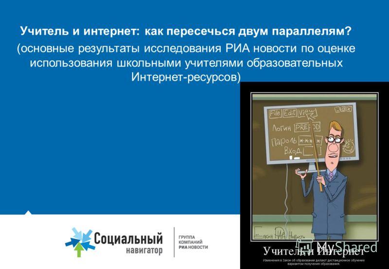 Учитель и интернет: как пересечься двум параллелям? (основные результаты исследования РИА новости по оценке использования школьными учителями образовательных Интернет-ресурсов)