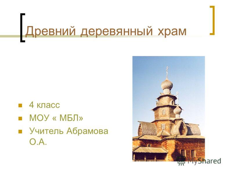 Древний деревянный храм 4 класс МОУ « МБЛ» Учитель Абрамова О.А.