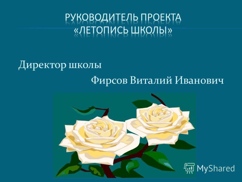 Директор школы Фирсов Виталий Иванович
