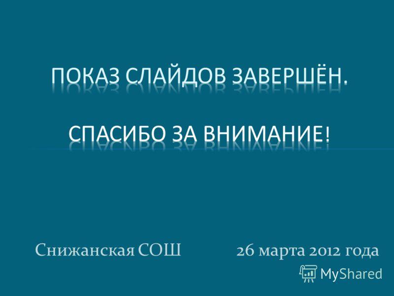 Снижанская СОШ 26 марта 2012 года