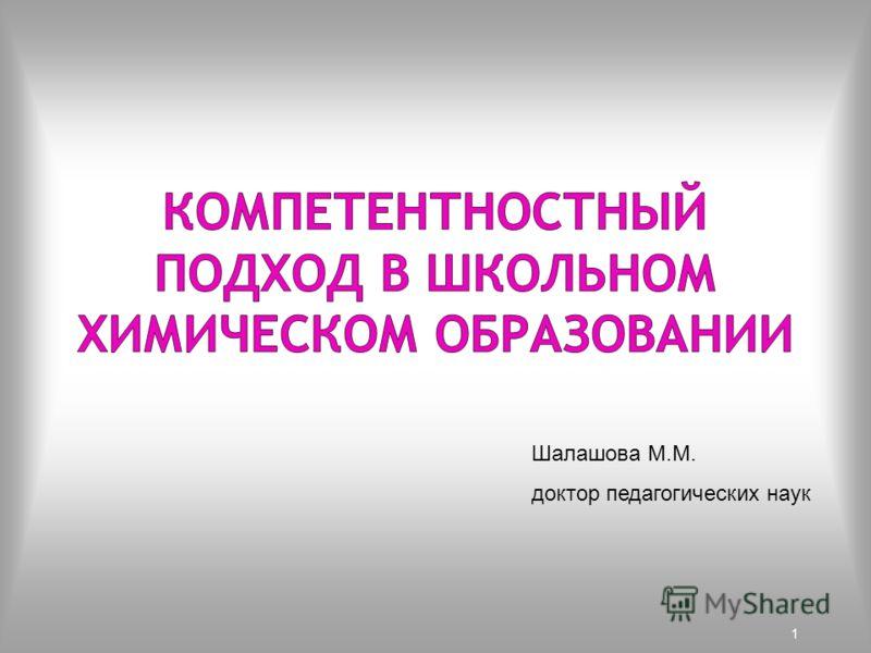 1 Шалашова М.М. доктор педагогических наук
