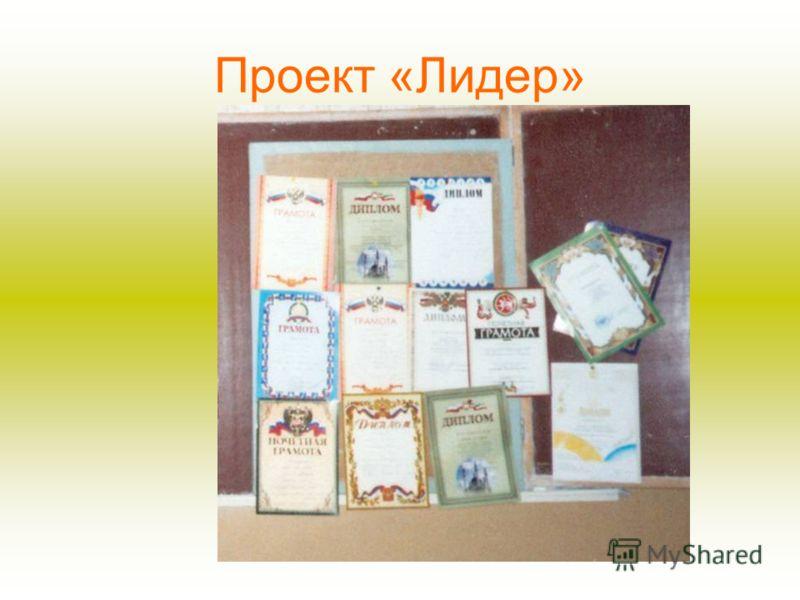 Проект «Лидер»