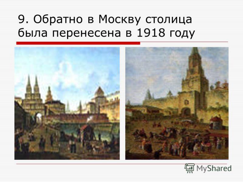 9. Обратно в Москву столица была перенесена в 1918 году