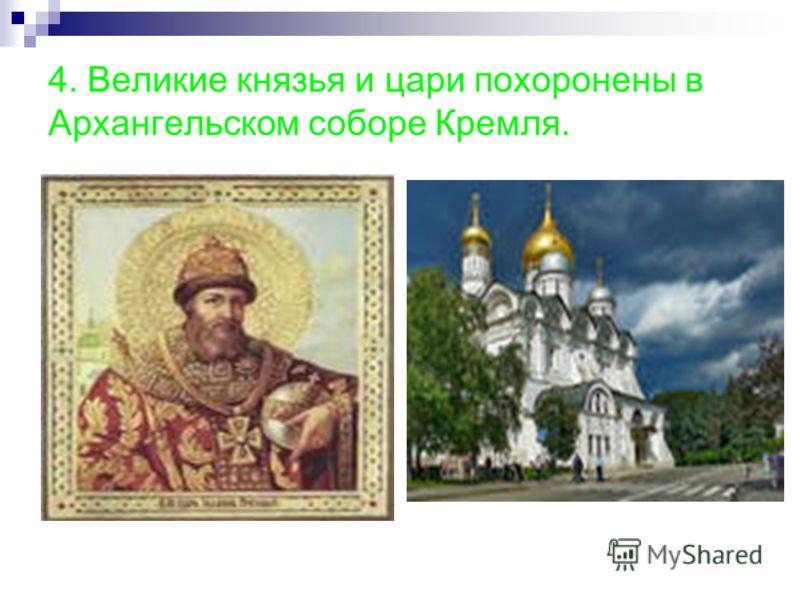 4. Великие князья и цари похоронены в Архангельском соборе Кремля.
