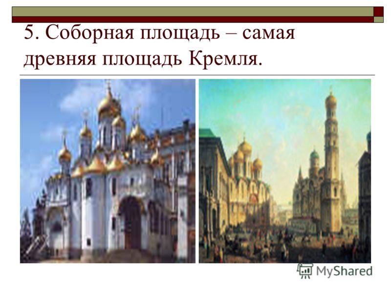 5. Соборная площадь – самая древняя площадь Кремля.