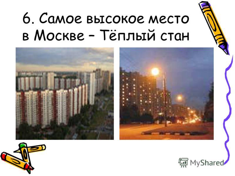 6. Самое высокое место в Москве – Тёплый стан