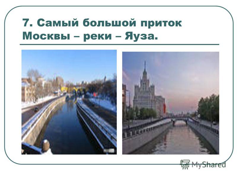 7. Самый большой приток Москвы – реки – Яуза.