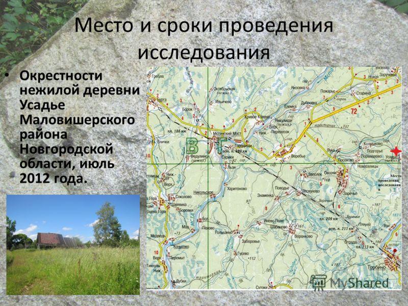 Место и сроки проведения исследования Окрестности нежилой деревни Усадье Маловишерского района Новгородской области, июль 2012 года.
