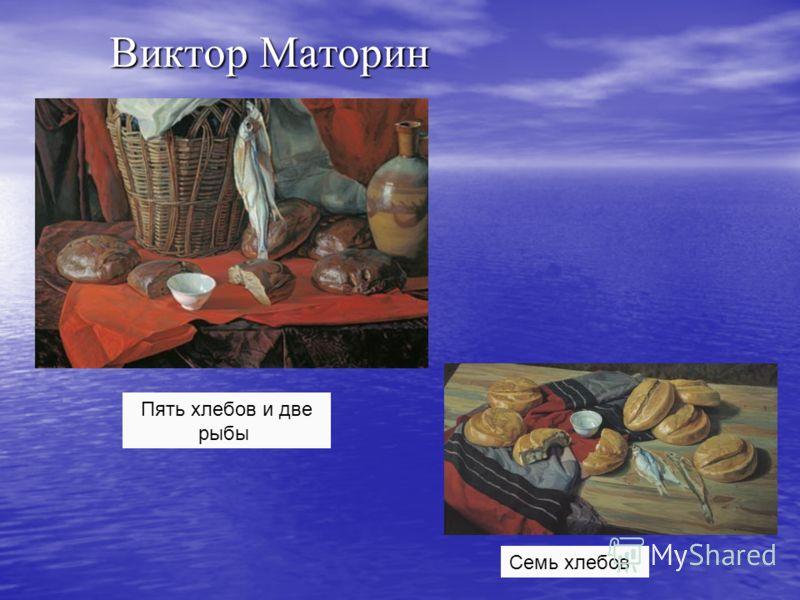 Виктор Маторин Виктор Маторин Пять хлебов и две рыбы Семь хлебов
