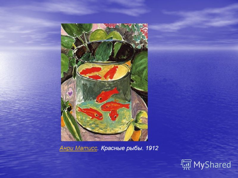 Анри МатиссАнри Матисс. Красные рыбы. 1912