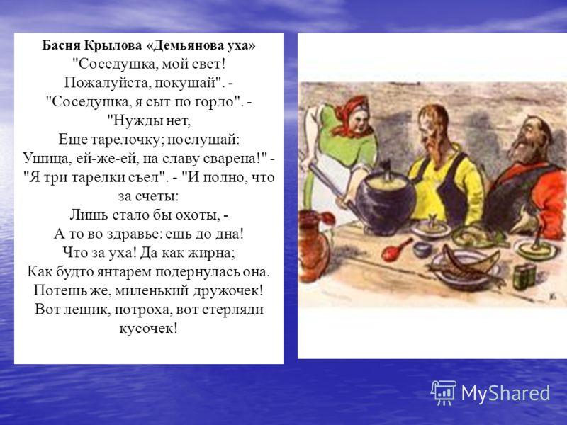 Басня Крылова «Демьянова уха»