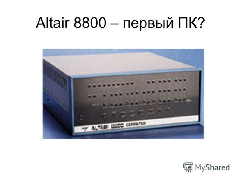 Altair 8800 – первый ПК?